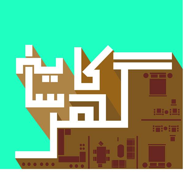 Urdu Calligraphy On Behance