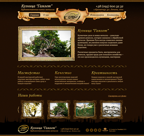 Simple Website for blacksmiths
