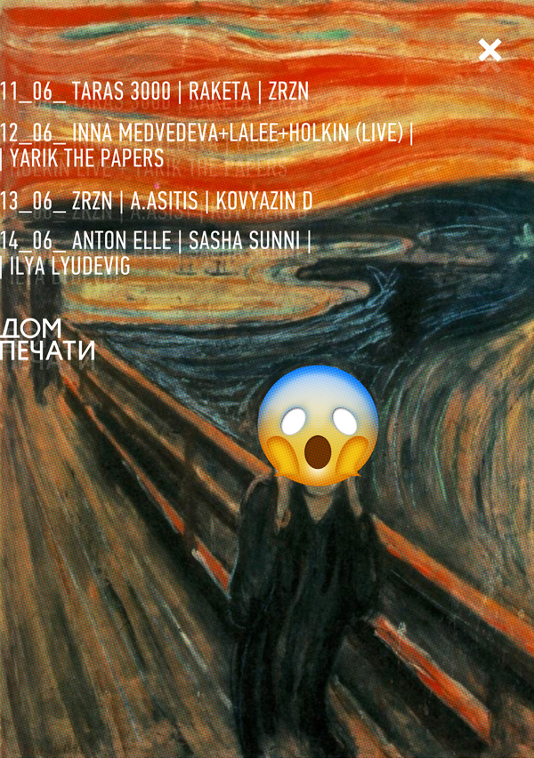 Glitch art posters club party Russia