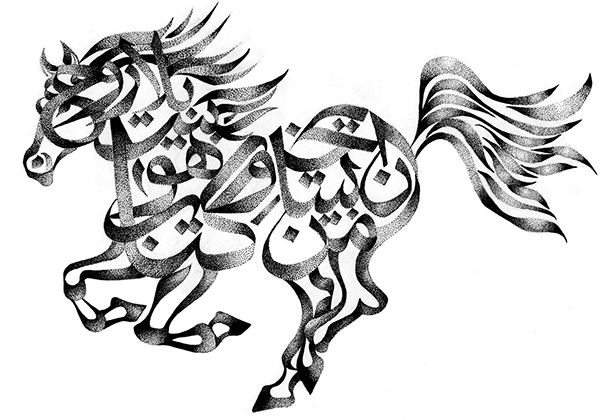 Persian poetry shaped like an animal (zoomorphic poetry). A traditional calligraphic style.