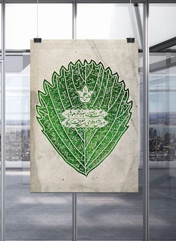 asma alhosna اسماءالحسنی برگ درخت سبز   تایپ فارسی عربی persian typography Khatt خط