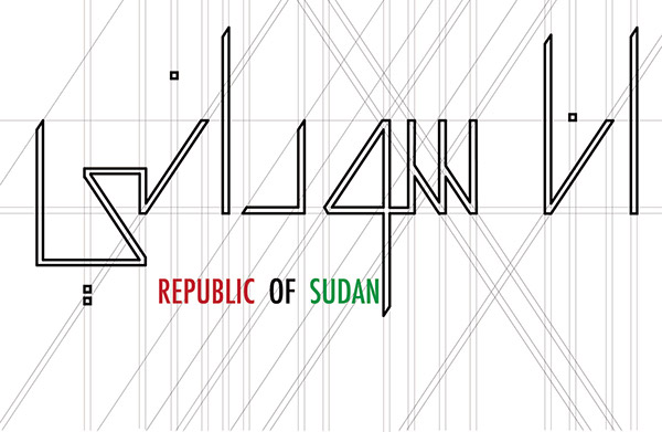 Design For Buttons And Tshirts For The Sudanese Stall For