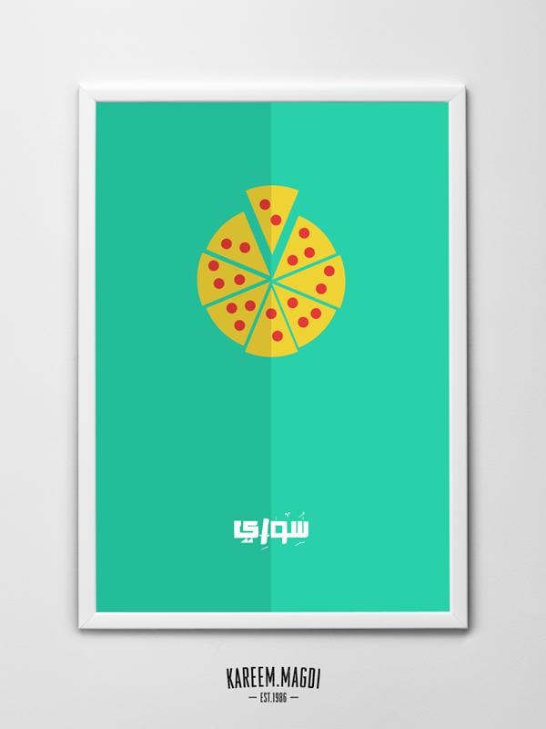 soori restaurant minimalist posters minimalist minimal poster bakery syrian flat colorful colors icons flat design arabic Food