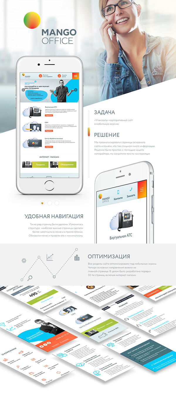 Presentation of mobile site on Behance
