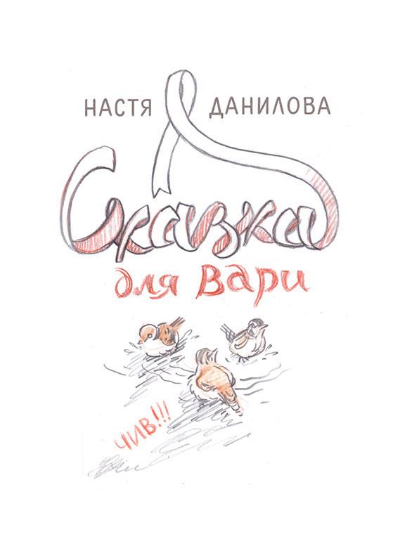 neresta nera Nastya Danilova varya tale comic graphic story pencil Canser