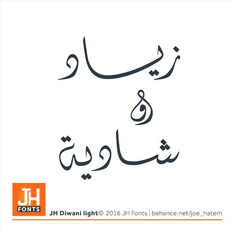Arabic Names - Diwani Style on Behance