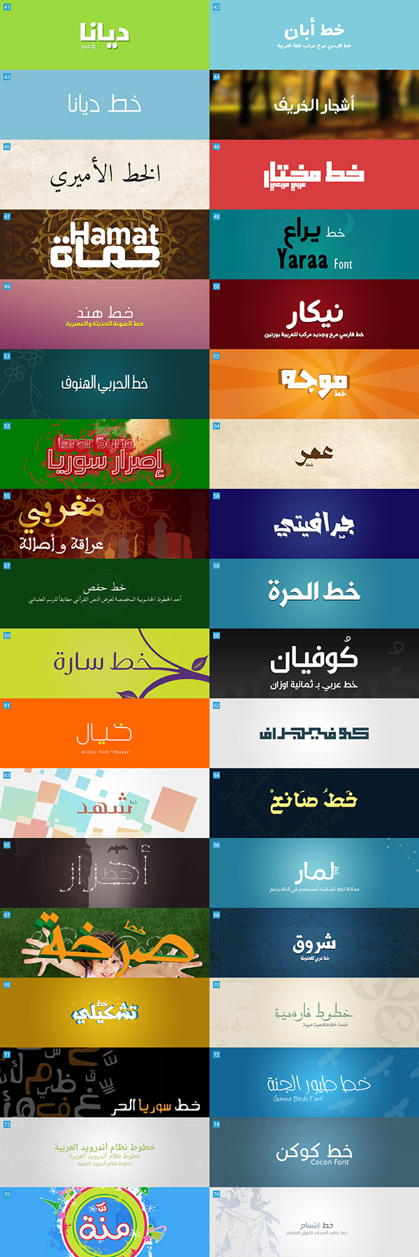 Best Arabic Fonts For Download on Wacom Gallery