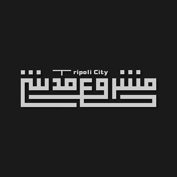 Aly bchennaty  logotypes Arabic Logos arabic logotypes  arabic Beirut lebanon rap arabic graffiti graphic design  arabic brands  arabic graphic design Arab Designers islamic design Islamic Graphic