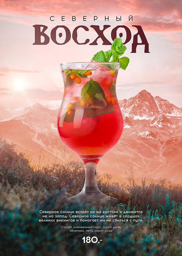 fantasy cocktails menu for restaurant