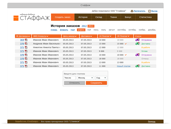 ordering systems web system web orders e-commerce Interface