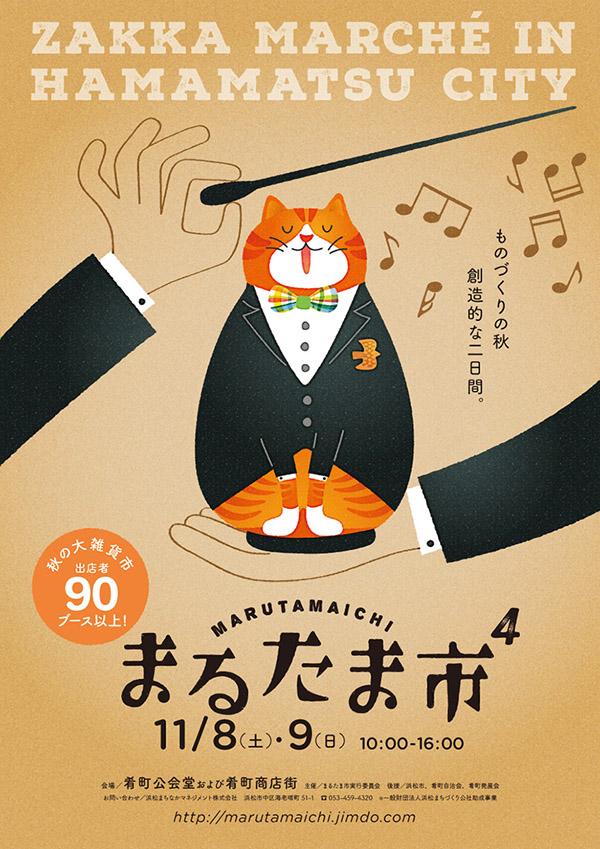Marutama Ichi Poster (2014) by Yosio Miyashita