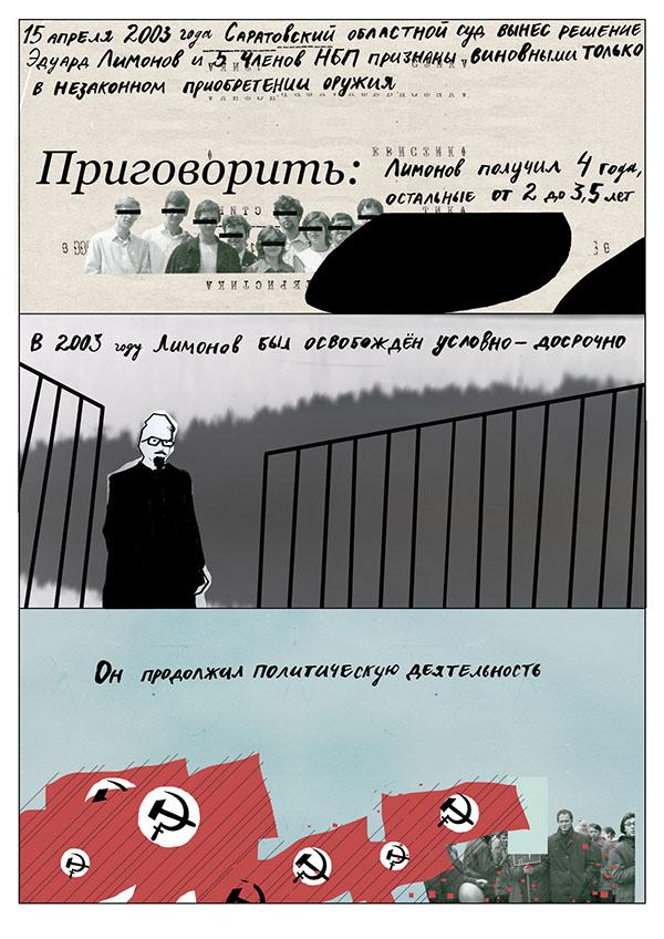 Комикс про Лимонова и Казахстан