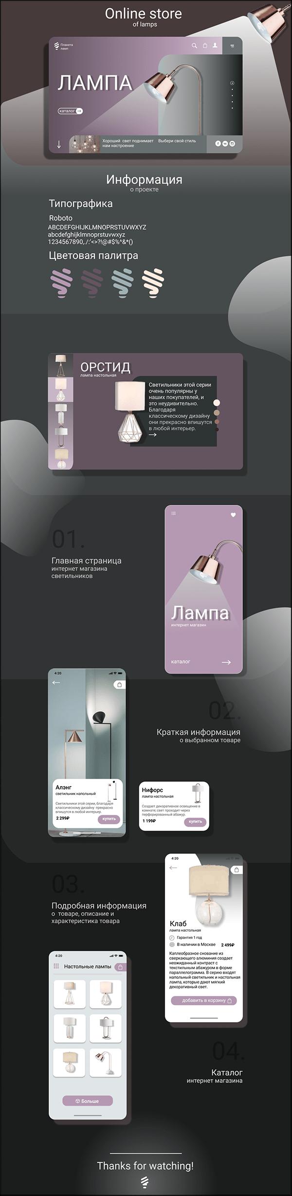 Online store of lamps   App Design   Web Design