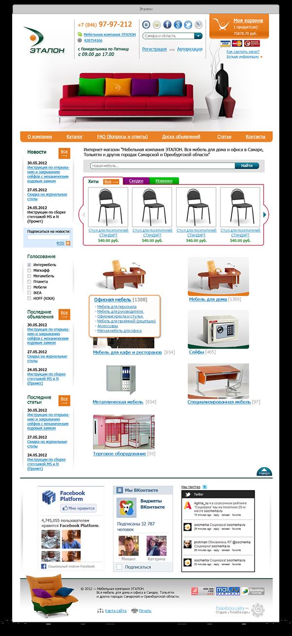 online store furniture e-coomerce