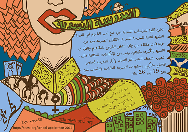 announcements feminism poster
