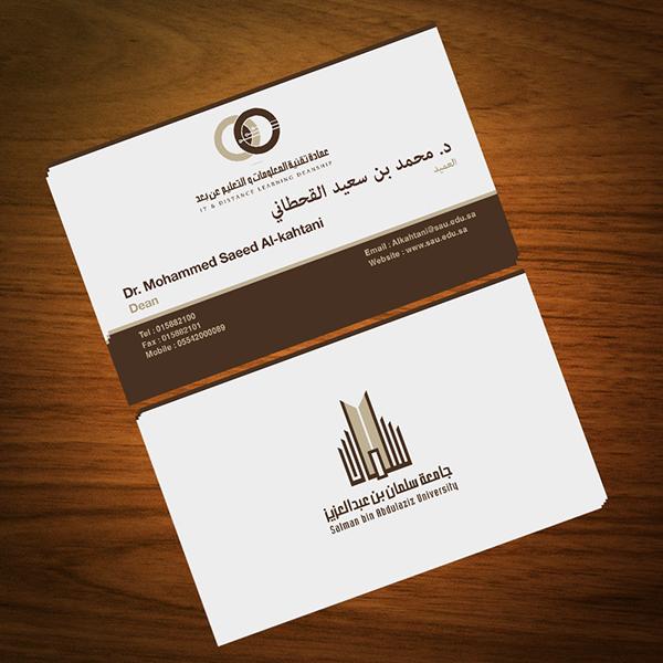 Salman bin abdulaziz university business cards on behance colourmoves