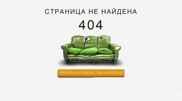 furniture  green sofa