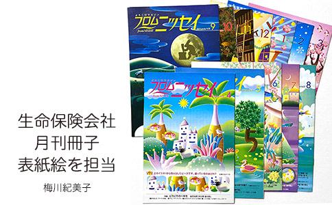 Booklet chillin chillout cover dream fantasy happy Illustrator Quiz scenery