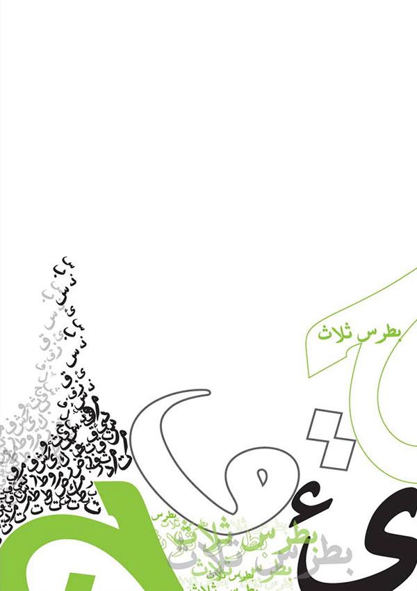 Quran calligraphy design images