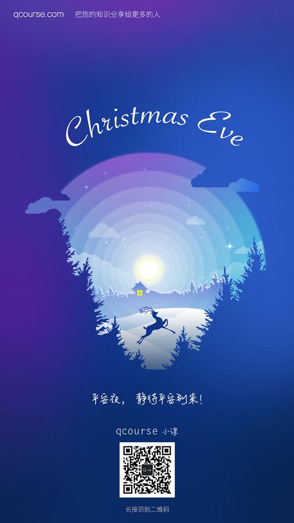 高品質的15張聖誕節圖畫欣賞