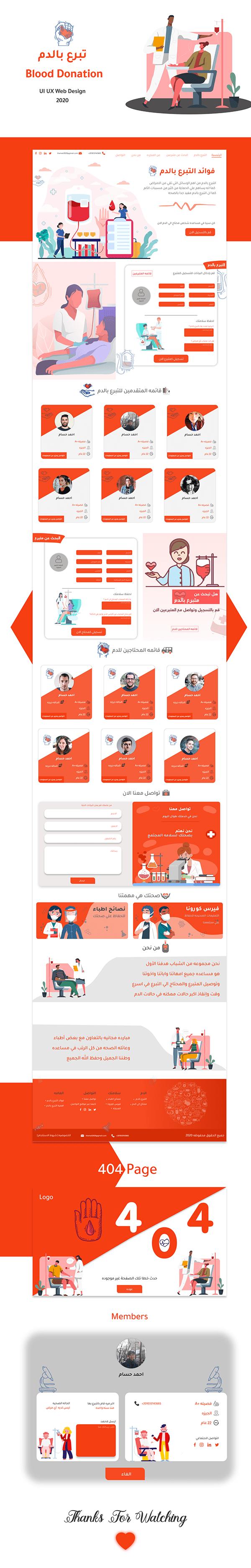 Blood Donation Website | UI/UX