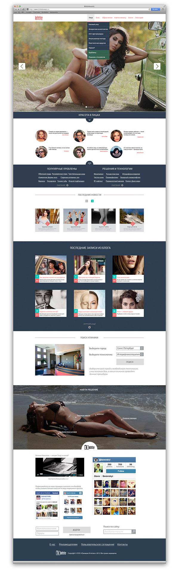 bibliobeauty Web landing page Website promo beauty