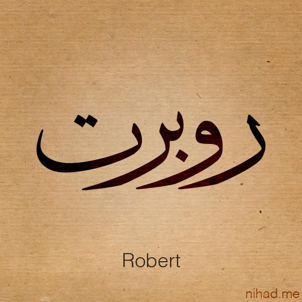 картинка с надписью роберт звук распугивает прекрасных