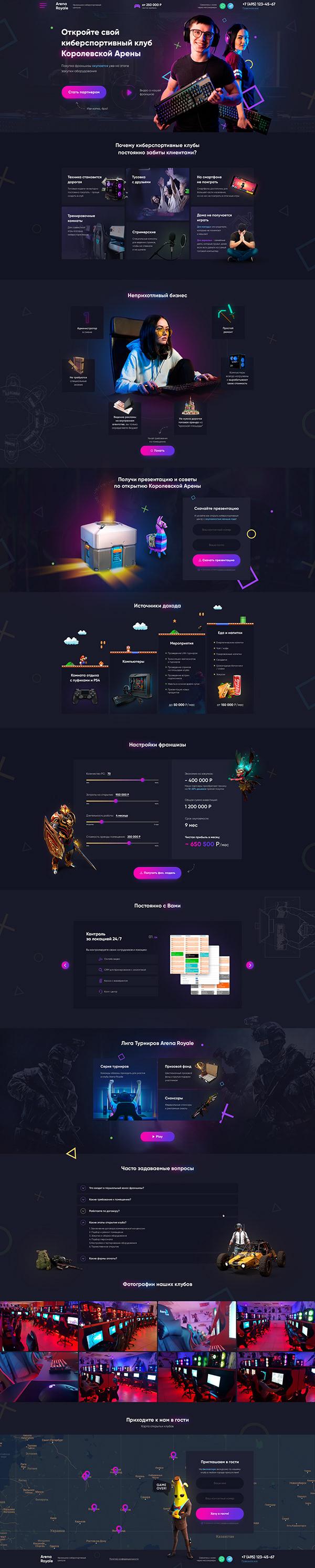 Landing page Gaming — Франшиза компьютерного клуба