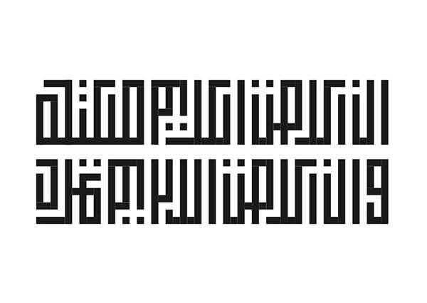 Arabic Kufi Calligraphy On Behance