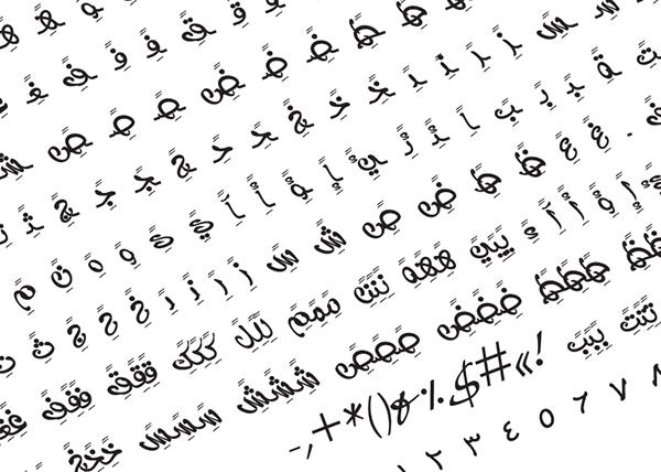 Arabic Script Font On Behance