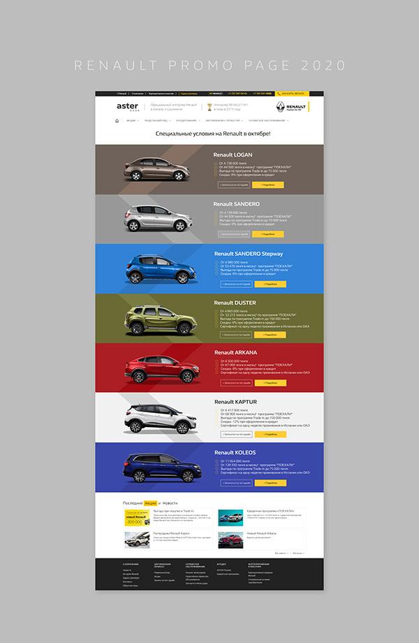Renault Promo Page - UI/UX