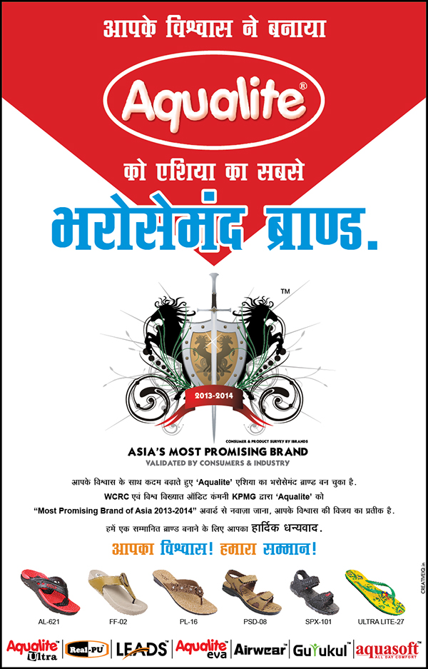 shoe leather hindi advertisement ad newspaper THANKS GIVING print ad
