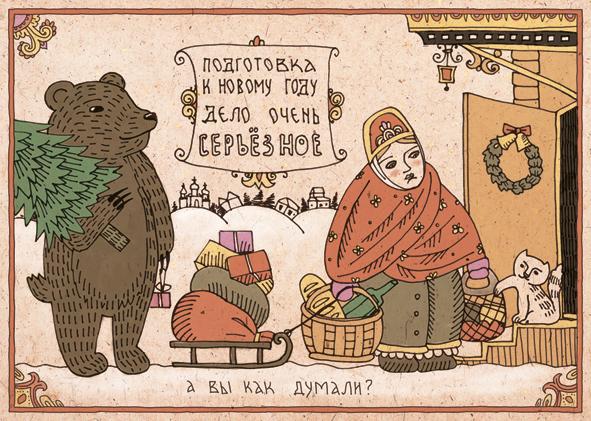 Картинки лубок новогодние