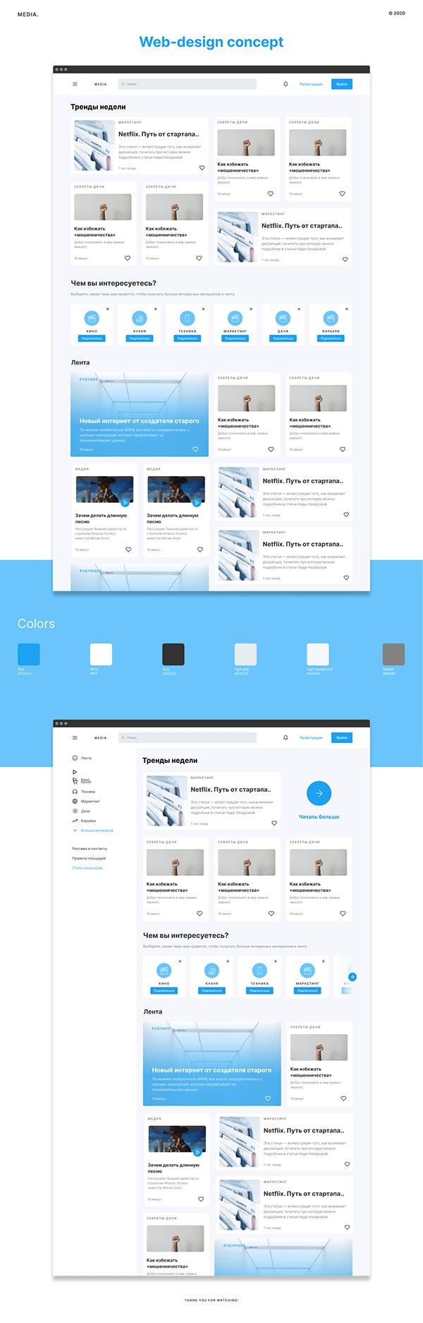 MEDIA. | Web-design concept