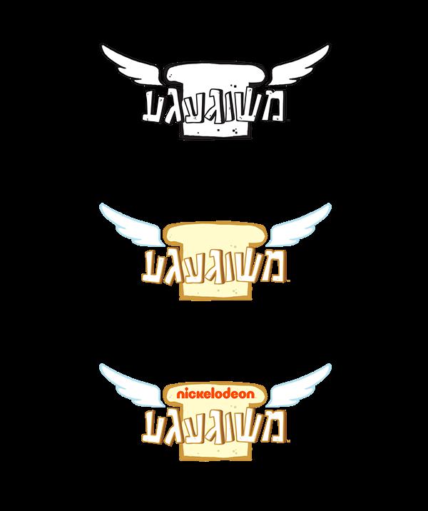 Breadwinners Hebrew logoBreadwinners Logo