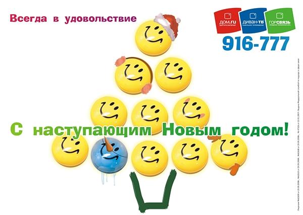 er-telecom,dom.ru,booklets,brand,Telecom,phone
