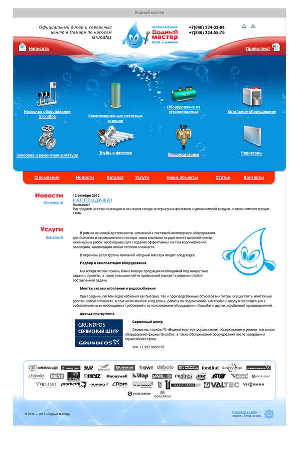 online store e-commerce pumping Equipment