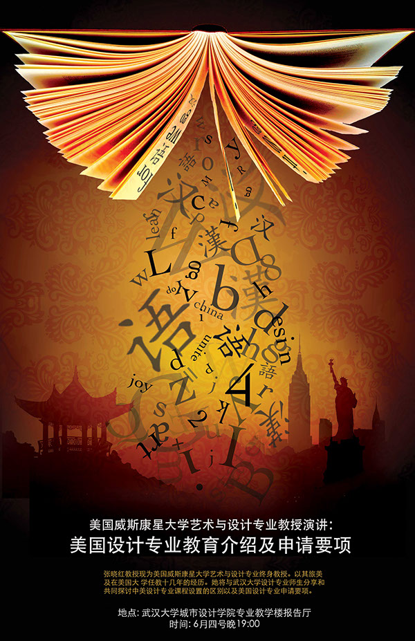 Education In China Folding Poster Design On Behance