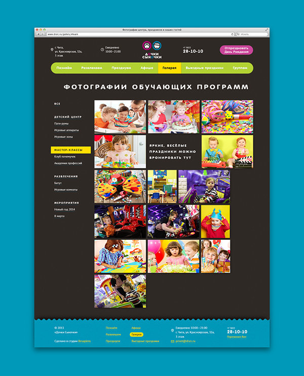 site design kids park child center learn and play For Kids