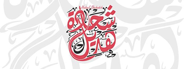 Al-Dwani Font on Student Show