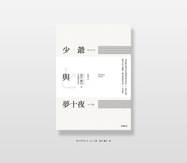 極美的39張封面設計欣賞