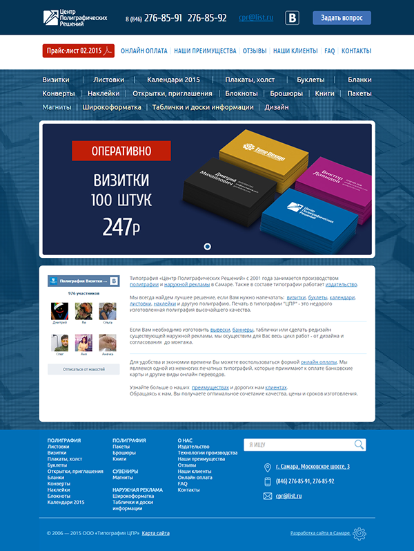 printing house Corporate Site