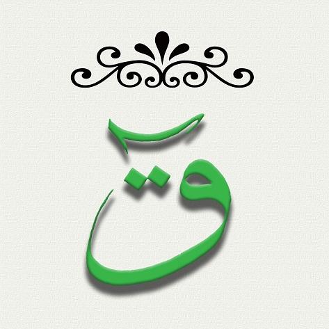 arabic calligraphy  art  webdesign