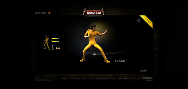Nokia N96 Edition Bruce Lee