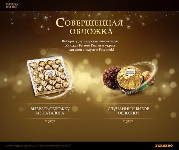 Ferrero Rocher Facebook App on Behance