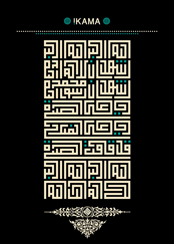 Aly bchennaty  arabic calligraphy Iqamah ikamet islamic prayer the adhan mosque muslim islam Kufi arabic typography arabic design Bchennaty Design sami yusuf
