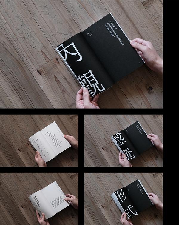 美感努力運動 — 裝幀設計