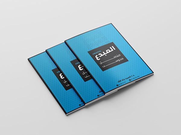 Book Cover (Creative - المبدع الشامل)