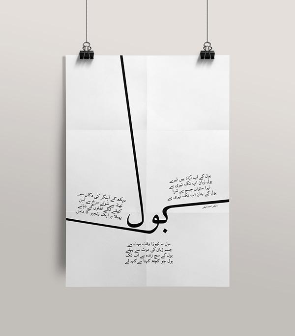 精細的27款文字排版設計欣賞