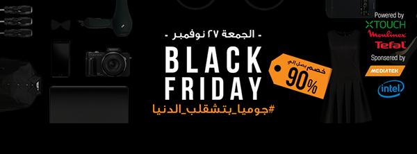Jumia Black Friday Egypt On Pantone Canvas Gallery